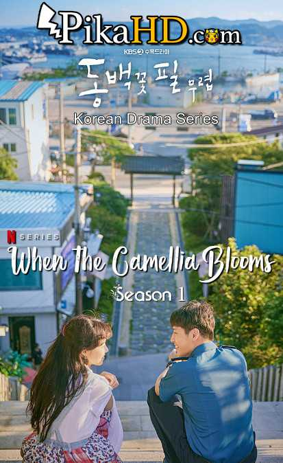 When the Camellia Blooms (2019) Complete 동백꽃 필 무렵 All Episodes 1-40 [With English Subtitles] [Dongbaek-kkot pil muryeop 480p & 720p HD] Eng Sub Free Download On PikaHD.com